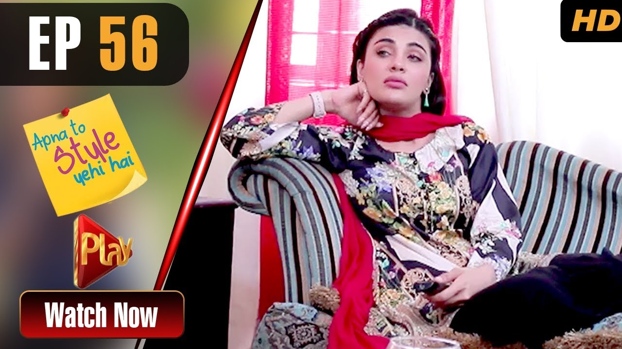 Apna To Style Yehi Hai - Episode 56 Play Tv May 11