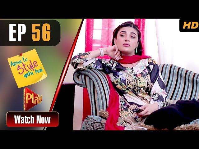 Apna To Style Yehi Hai - Episode 56 | Play Tv Dramas | Sonia Rao, Saba Zaman | Pakistani Drama