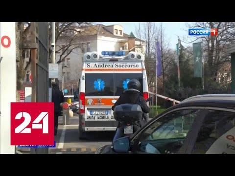 Италия в красной зоне: коронавирус ударил по туризму и образу жизни - Россия 24