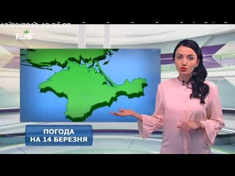 Телеканал Київ: Погода на 14.03.19