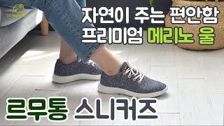 """울(Wool)로 만든 역대급 편한신발 """"르무통…"""