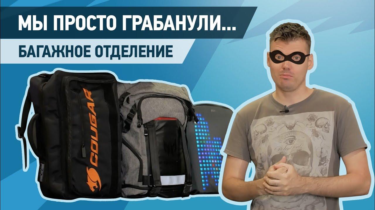 ТОП-5 самых крутых и технологичных рюкзаков.