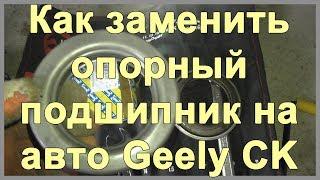 как заменить опорный подшипник на авто Geely CK  Стук при повороте руля   MyAutoLife
