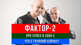 «Фактор-2»: про успех в 2000-е и что стало с группой сейчас