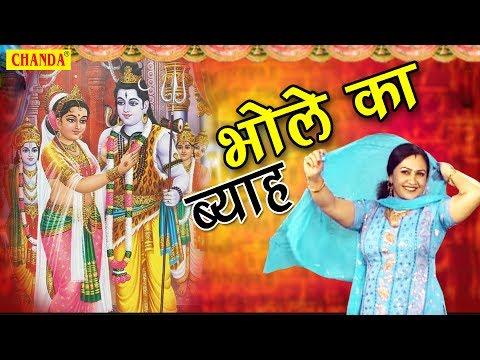 2017 का सबसे हिट भोला | भोले का ब्याह | Bhole Ka Byah | Rajbala | New Shiv Bhajan | Sursatyam Music