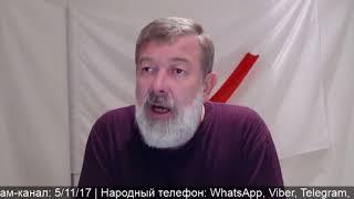 ДО РЕВОЛЮЦИИ ОСТАЛОСЬ 10 ДНЕЙ. ЭФИР 25.10