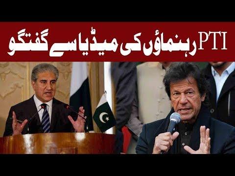 پاکستان تحریک انصاف کے رہنماؤں کی میڈیا سے گفتگو