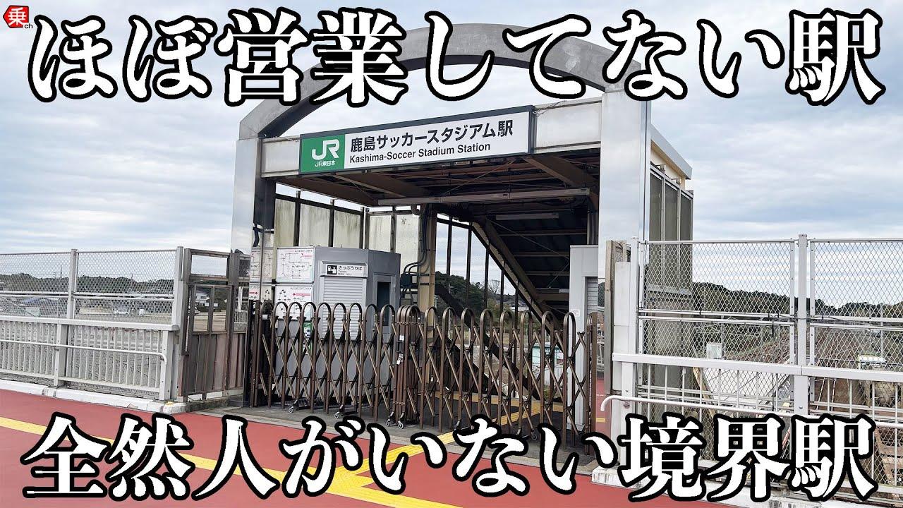 臨時駅】滅多に列車が停まらない駅に行ってきた | 乗りものニュース