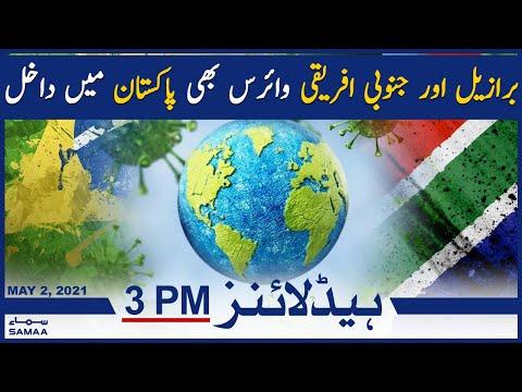 Samaa News Headlines 3pm - Pakistan main Brazilian aur South African virus bhi agya | SAMAA TV