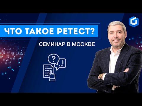 Что такое ретест ? Семинар Герчика в Москве.