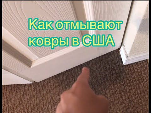 158 КАК В АМЕРИКЕ ОТМЫВАЮТ КОВРЫ ( ковролин)