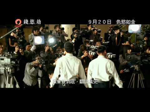 《錢‧慾‧劫》(The Taste of Money)香港版正式預告