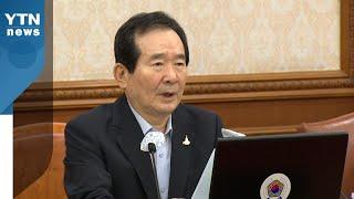 """정 총리 """"실직 위기 근로자·유동성 위기 기업 제때 도와야"""" / YTN"""