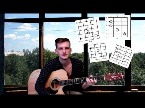 Современные песни под гитару с аккордами