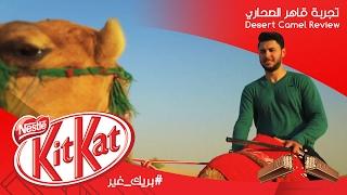 تجربة قاهر الصحاري #بريك_غير Dessert Camel Review