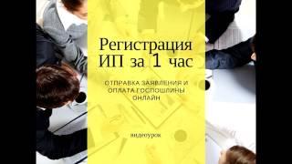 Регистрация ИП за 1 час онлайн, пошаговая инструкция(, 2017-04-15T06:02:19.000Z)