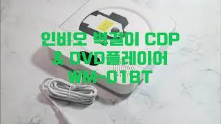 인비오 벽걸이 CDP & DVD플레이어 WM-0…