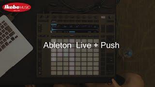 【IKEBE channel】Live + Push #3 making beats & tracks ~ Simpler の使い方(1)