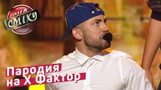 ШОУ ХЭ ФАКТОР (ПАРОДИЯ) - Стояновка и Андрей Бедняков | ЛИГА СМЕХА 2018
