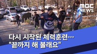 """다시 시작된 체력훈련…""""끝까지 해 볼래요"""" (2020.04.10/뉴스데스크/MBC)"""