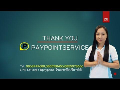 ส่ง Flash Express ผ่าน paypointservice ภาคทฤษฎี 2