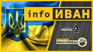 infoИВАН ★ Поздравление украинцев с Днем Незалежности от Ивана Победы.
