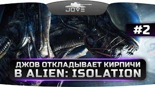 ДЖОВ ОТКЛАДЫВАЕТ КИРПИЧИ в Alien: Isolation #2. Выпустите меня отсюда, бл**ь!