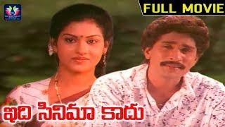 Idi Кіно Kadhu Телугу Full Length Movie || Gopala Злітно-Посадкової Смуги, Srilatha || В. Н. Редді || South Cinema Hall