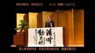 俳諧歌 ともかくも 日本詩吟学院岳風会 平成25年4月14日 佐賀市民...