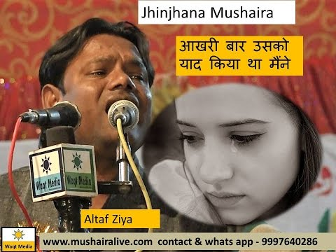 आखरी बार उसको याद किया था मैंने -Altaf ziya Latest- Jhinjhana Mushaira ( Waqt Media Mushaira )