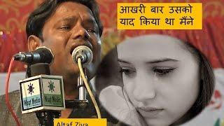 Aakhri baar yaad kiya tha mene | Altaf ziya Latest- Jhinjhana Mushaira ( Waqt Media Mushaira )