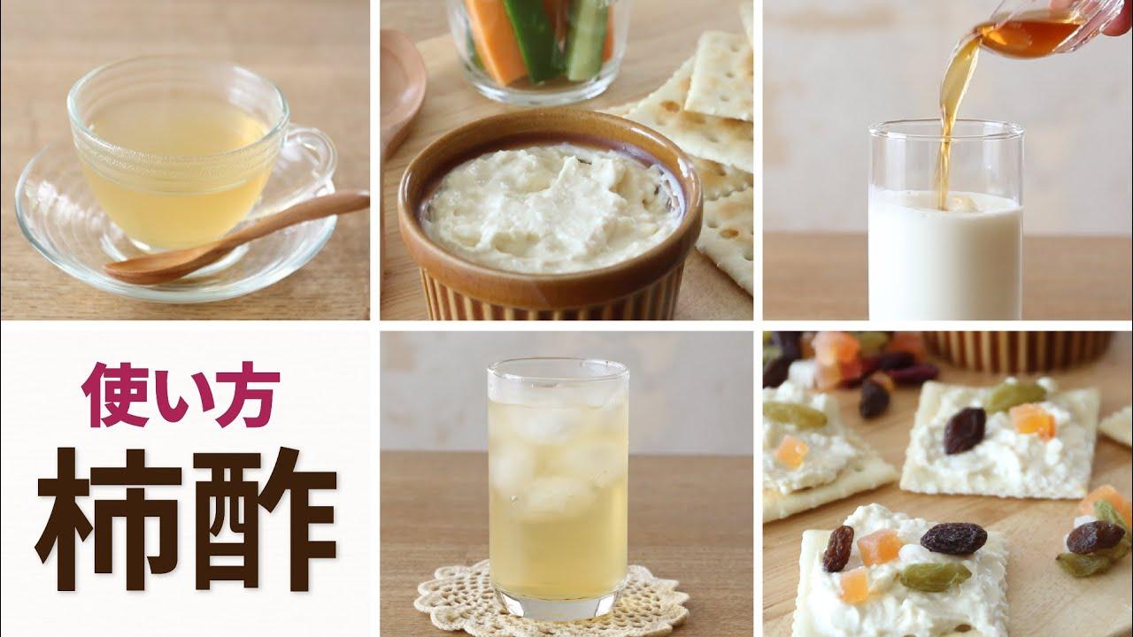 柿酢 の 使い方【レシピ4選】 飲み物 & ディップ 手軽に作れる 作り方 酢の効果を 健康 維持に活用 老化防止 ダイエット 美容効果