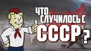 Fallout 4 - Секреты СССР
