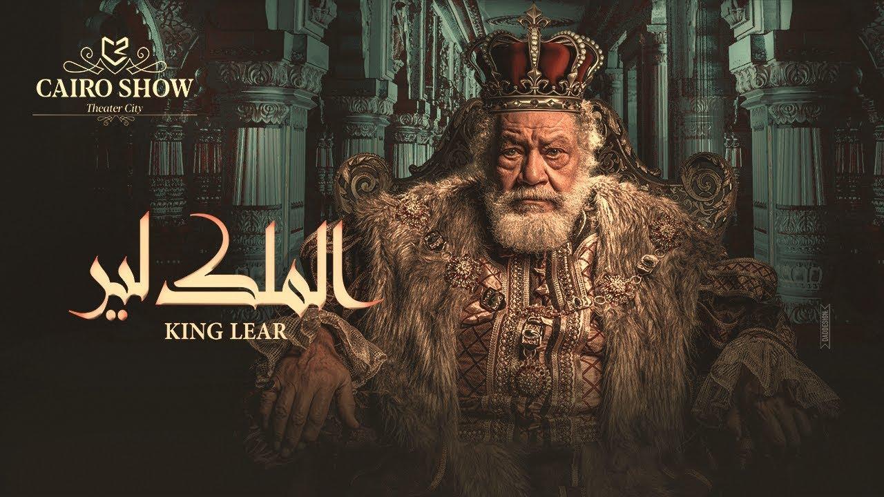 نتيجة بحث الصور عن الملك لير