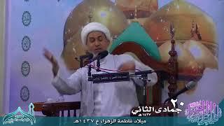الشيخ قاسم آل قاسم - فاطمة الزهراء عليها السلام سيدة سور وأيات في القرآن
