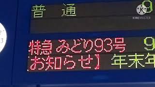【博多駅・783系・臨時特急】783系CM34臨時特急九十九島みどり93号佐世保行発車シーン