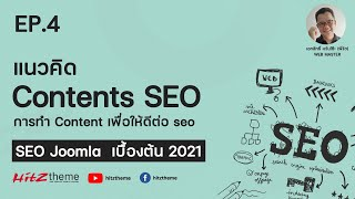 แนวคิด Contents SEO - SEO Joomla เบื้องต้น 2021 EP.4