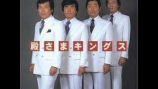 「麦畑」が大ヒットのオヨネーズの長田あつしさん死去。 「殿さまキング...