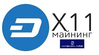 Алгоритм X11  Майним DASH