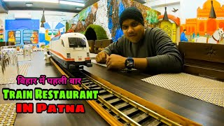 Train Restaurant In Patna | बिहार में पहली बार| Syed Saheb Ali Vlog