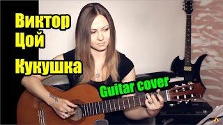 Кукушка - Виктор Цой (гр. Кино) | На гитаре + разбор | fingerstyle