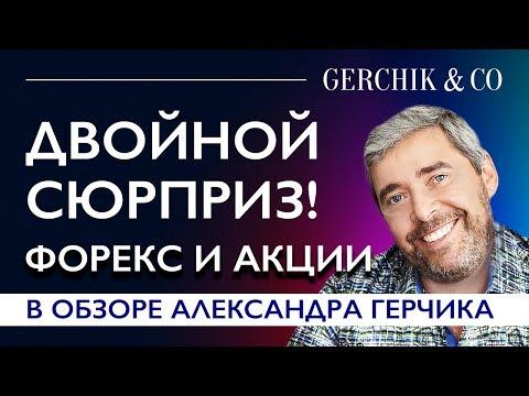 Двойной СЮРПРИЗ от Александра Герчика❗ Форекс + Акции в одном обзоре!
