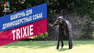 Шампунь для длинношерстных собак Trixie | Обзор шампунь для длинношерстных собак Trixie