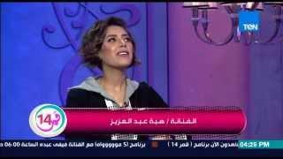 قمر 14 - الفنانة هبة عبد العزيز