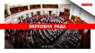 ВЕРХОВНА РАДА ОНЛАЙН   16 жовтня 2019   Ранкове засідання