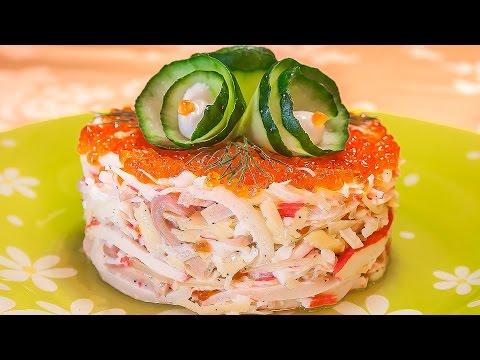 Салат з кальмарами, крабовими паличками і червоною ікрою (рецепт)