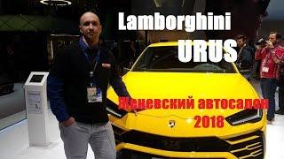 Самый мощный внедорожник Lamborghini URUS Женевский автосалон 2018 смотреть