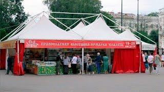 Белорусский женский монастырь привёз в Воронеж выставку-ярмарку «Кладезь»