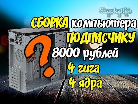 Сборка компьютера для подписчика за 8000 рублей + тесты. Розыгрыш компьютера конкурс от ShapkaLife