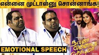 """""""பெரிய Hero நடிச்சா தான் படம் ஓடுமா?"""" Producer Ravindhar Chandrasekaran Emotional Speech"""